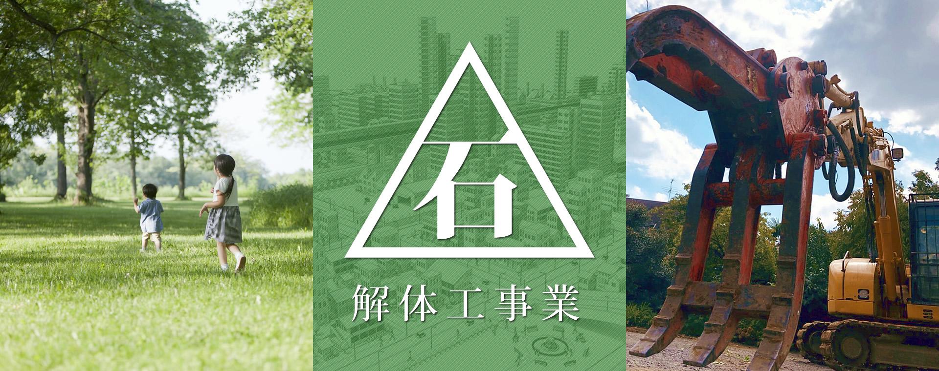 株式会社 石山工業/埼玉県さいたま市/建物解体工事・内装改修工事・てこ足による解体工事